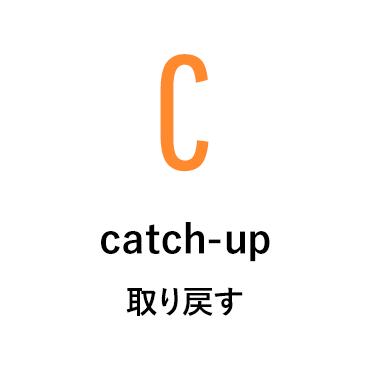 C catch-up 取り戻す