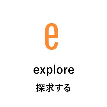 e explore 探求する