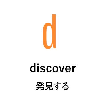 d discover 発見する